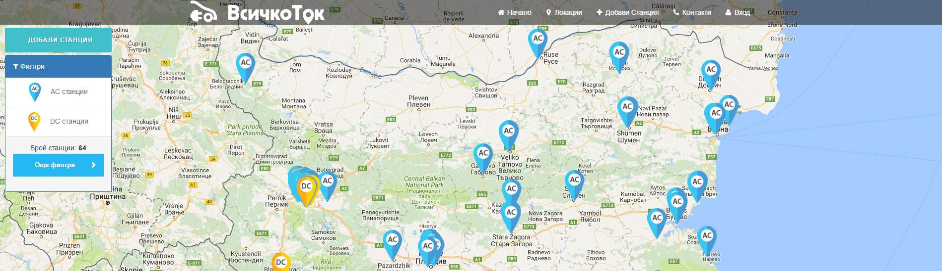 Навигационно приложение за зарядни станции ВсичкоТок.бг - Vsichkotok.bg