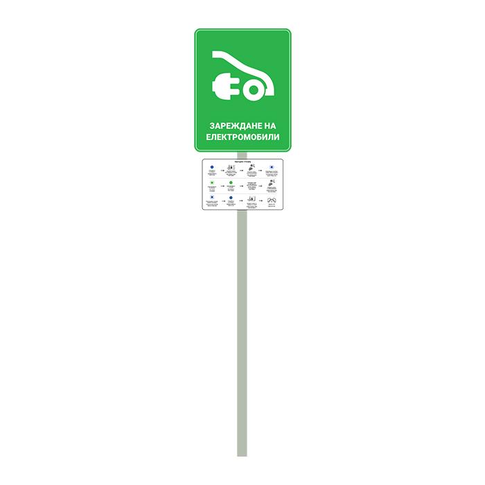 Комплект знаци и стълб
