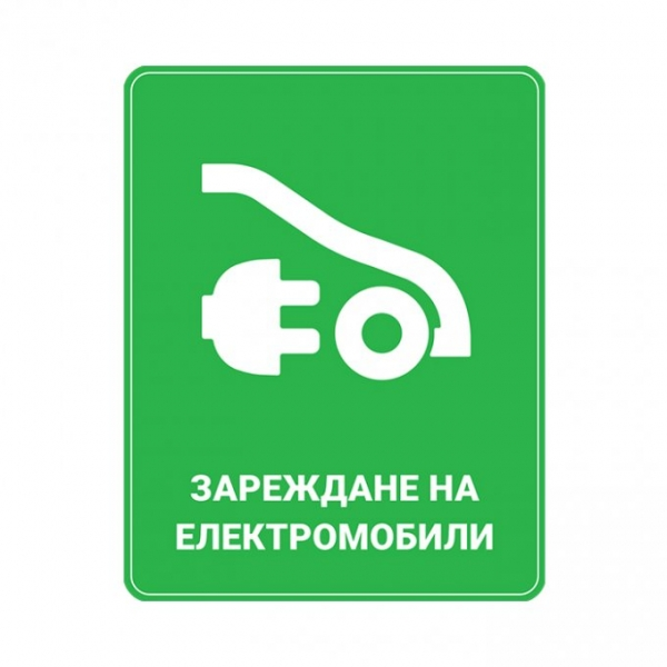 Знак Зареждане на електромобили